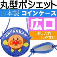 送料無料 アンパンマン 青 丸ポシェット 財布 ポーチ ms076