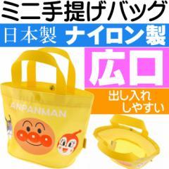 送料無料 アンパンマン 黄 手さげかばん 手提げバッグ ms083