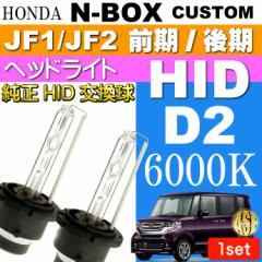 送料無料 N-BOX カスタム D2C D2S D2R HIDバルブ 35W 6000K 2本 as60466K