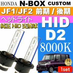 送料無料 N-BOX カスタム D2C D2S D2R HIDバルブ 35W 8000K 2本 as60468K
