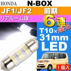 送料無料 N-BOX リアルームランプ 6連 LED T10X31mm ホワイト1個 as162