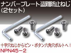 ナンバープレート盗難防止ねじ2セット NPN45-2
