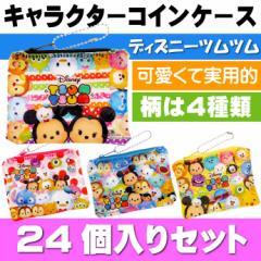 送料無料 ディズニー ツムツム コインケース 4種計24個入り nx001
