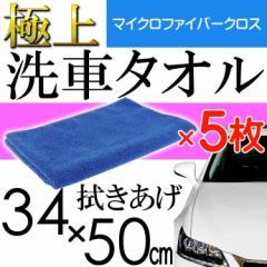 送料無料 洗車タオル 5枚 マイクロファイバークロス 34×50cm 青 ro010