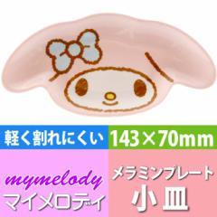 送料無料 マイメロディ メラミンミニプレート 小皿 MPMM1 Sk005
