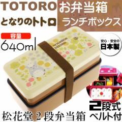 送料無料 となりのトトロ(ガーデン)松花堂2段弁当箱ベルト付LS5 Sk084
