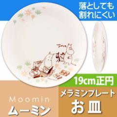 送料無料 ムーミン お花畑 メラミンパン皿 プレート MPL19 Sk116