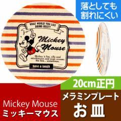 送料無料 ミッキーマウス 薄肉メラミンプレート 皿 MPL20P Sk296