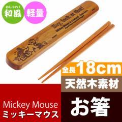 送料無料 ミッキーマウス 木製 箸 18cm 箸箱セット WAB1 Sk062