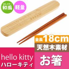 送料無料 ハローキティ70年代 木製 箸 18cm 箸箱セット WAB1 Sk047
