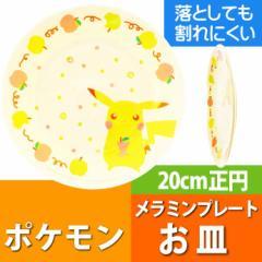 送料無料 ピカチュウ アップル 薄肉メラミンプレート 皿 MPL20P Sk426