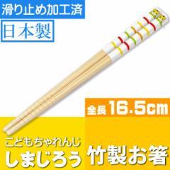 送料無料 こどもちゃれんじ しまじろう 日本製 竹安全箸 ANT2 Sk285