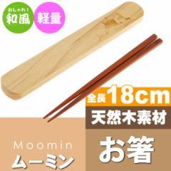送料無料 ムーミン 木製 箸 18cm 箸箱セット WAB1 Sk133