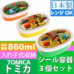 送料無料 トミカ 入子式収納 シール容器 3個 弁当...