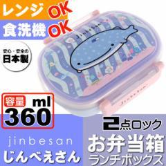 送料無料 じんべえさん 食洗機OK ランチボックス 弁当箱 QA2BA Sk536