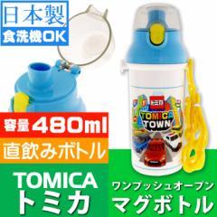 送料無料 トミカ 車 食洗機OK 直飲みボトル 水筒 PSB5SAN Sk342