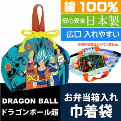 送料無料 ドラゴンボール超 ランチボックス 弁当箱入れ 巾着袋 KB7 Sk031
