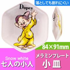 送料無料 白雪姫 七人のこびと Dopey メラミンプレート 皿 MPHN1 Sk586