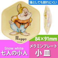 送料無料 白雪姫 七人のこびと Happy メラミンプレート 皿 MPHN1 Sk257