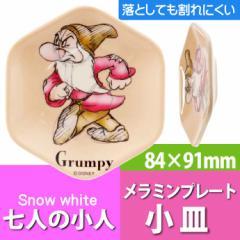 送料無料 白雪姫 七人のこびと Grumpy メラミンプレート 皿 MPHN1 Sk185