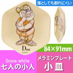 送料無料 白雪姫 七人のこびと Doc メラミンプレート 皿 MPHN1 Sk318