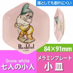 送料無料 白雪姫 七人のこびと Bashful メラミンプレート 皿 MPHN1 Sk246