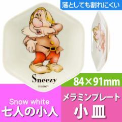送料無料 白雪姫 七人のこびと Sneezy メラミンプレート 皿 MPHN1 Sk581