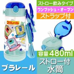 送料無料 プラレール 新幹線 ストロー付ボトル 480ml 水筒 PDSH5 Sk726