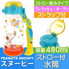 送料無料 スヌーピー ストロー付ボトル 480ml 水筒 PDSH5 Sk725