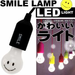 送料無料 SMILEスマイルLEDランプ黒 綺麗で優しい灯り Sp025