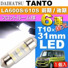 送料無料 タント ルームランプ 6連 LED T10X31mm ホワイト1個 as162