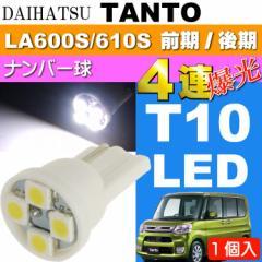 送料無料 タント ナンバー灯 T10 4連 LEDバルブ ホワイト1個 as167