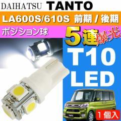 送料無料 タント ポジション球 T10 LED 5連砲弾型 ホワイト1個 as02