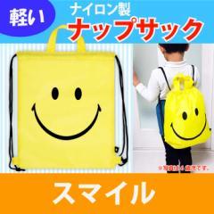 送料無料 スマイル ナップッサック お子様のかばんに最適 Un141