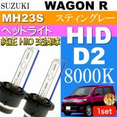 送料無料 ワゴンR D2C D2S D2R HIDバルブ 35W 8000K バーナー2本 as60468K