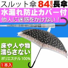 送料無料 迷惑かけない水濡れ防止 スルット傘 花柄黒の 傘 Yu016