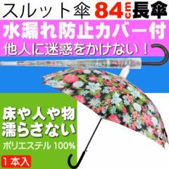 送料無料 迷惑かけない水濡れ防止 スルット傘 花柄水色の 傘 Yu017