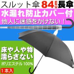 送料無料 迷惑かけない水濡れ防止 スルット傘 黒色の 傘 Yu018