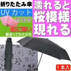 送料無料 風に強い 折りたたみ傘 水に濡れると桜模様が現れる 黒色 Yu30