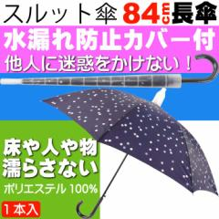 送料無料 迷惑かけない水濡れ防止 スルット傘 水玉模様の 傘 Yu032