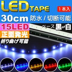 送料無料 LEDテープ15連30cm正面発光 ホワイト/ブルー/アンバー/レッド/グリーン 白/黒ベース1本 防水 切断可能 as77
