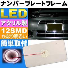 送料無料 ナンバープレートフレームアクリル製12連LEDホワイト as1065