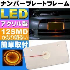 送料無料 ナンバープレートフレームアクリル製12連LEDアンバー as1067