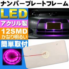 送料無料 ナンバープレートフレームアクリル製12連LEDピンク as1068