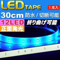 送料無料 LEDテープ12連30cm白ベース正面発光ブルー1本 防水 as12241