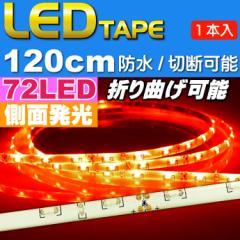 送料無料 72連LEDテープ120cm白ベース側面発光レッド1本 防水 as12250