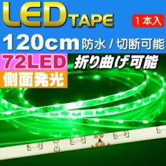 送料無料 72連LEDテープ120cm白ベース側面発光グリーン1本 防水 as12251