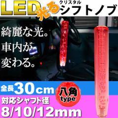 送料無料 光るクリスタルシフトノブ八角30cm赤色 径8/10/12mm対応 as1489