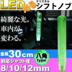 送料無料 光るクリスタルシフトノブ八角30cm緑色 径8/10/12mm対応 as1496