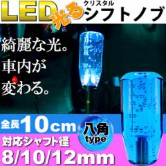 送料無料 光るクリスタルシフトノブ八角10cm青色 径8/10/12mm対応 as1499